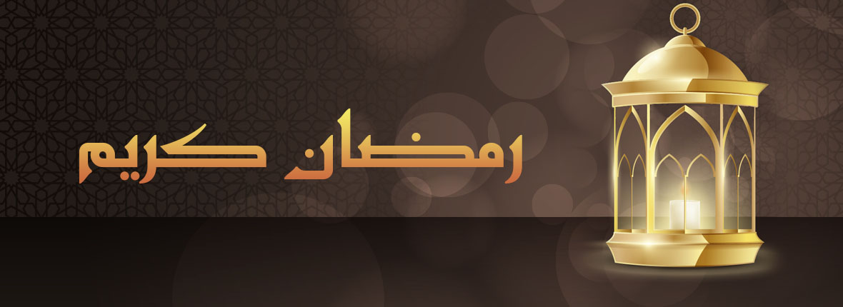 1526459361_0_ramadan2018.jpg
