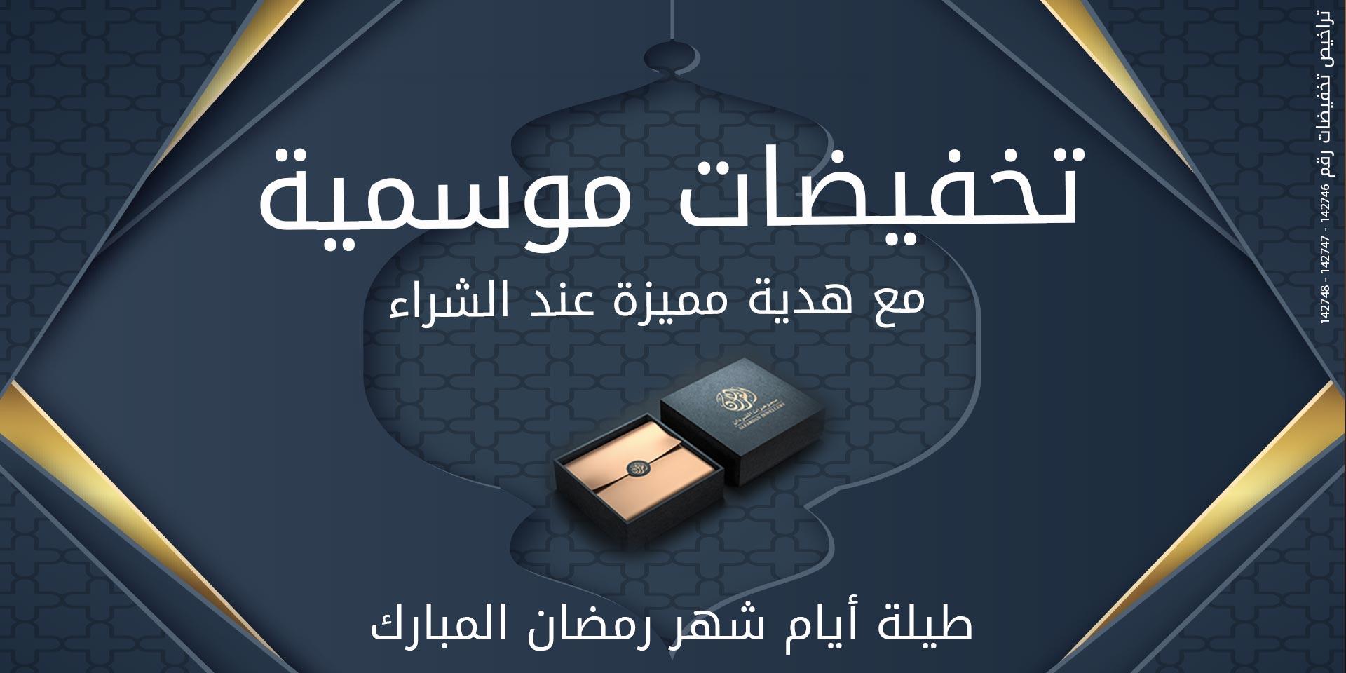 1557958071_1_ramadan-sale.jpg